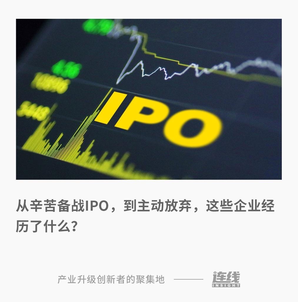 """""""科创板IPO大撤退"""