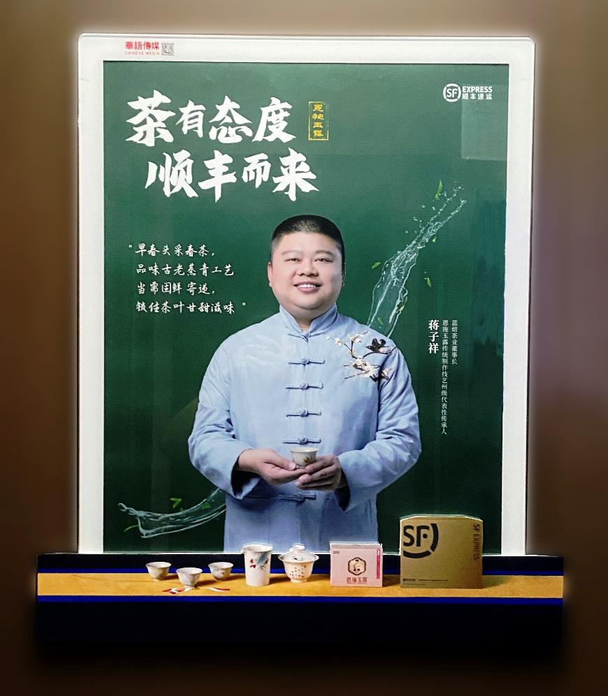 对话茶叶文化传承人,与顺丰一起领略中国传统茶文化魅力