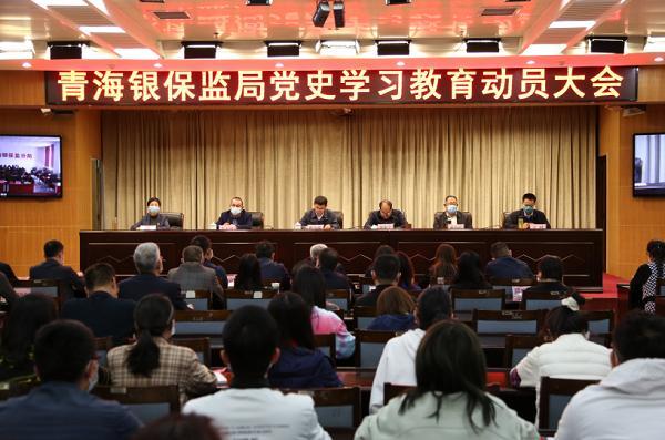 青海银保监局召开党史学习教育动员大会