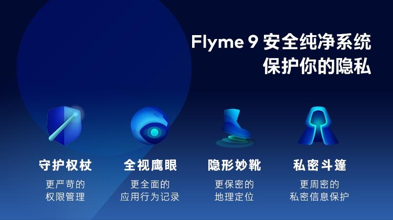 对话魅族18产品负责人孙晓东丨小屏旗舰赛道,苹果的对手只有它