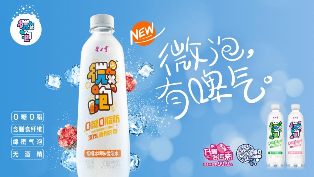 健力宝再推微泡水新品,国民品牌如何破局气泡水市场?