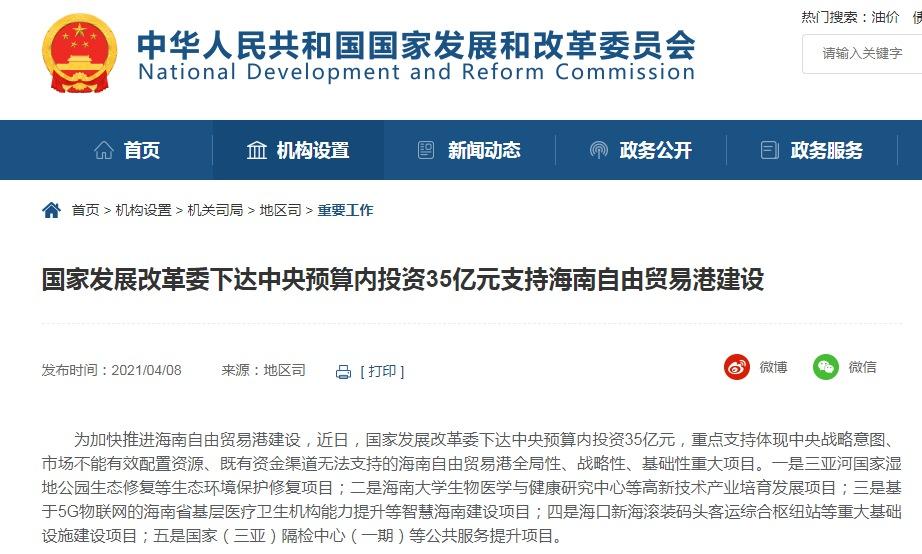 国家发改委下达中央预算投资35亿元支持海南自贸港建设