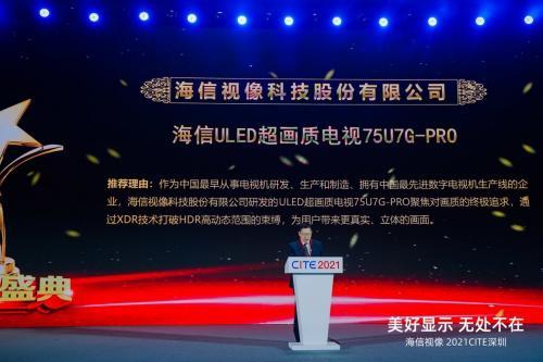 中国电子信息博览会大奖揭晓 海信电视U7G-PRO获金奖