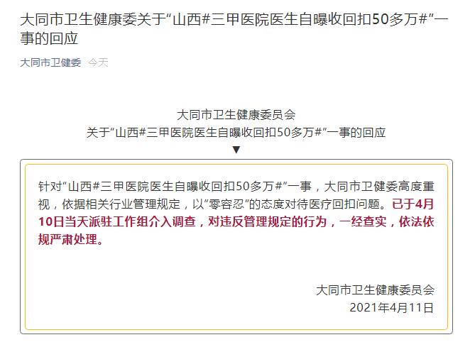 山西三甲医院医生自曝收回扣50多万,院方声明!当地卫健委已介入调查