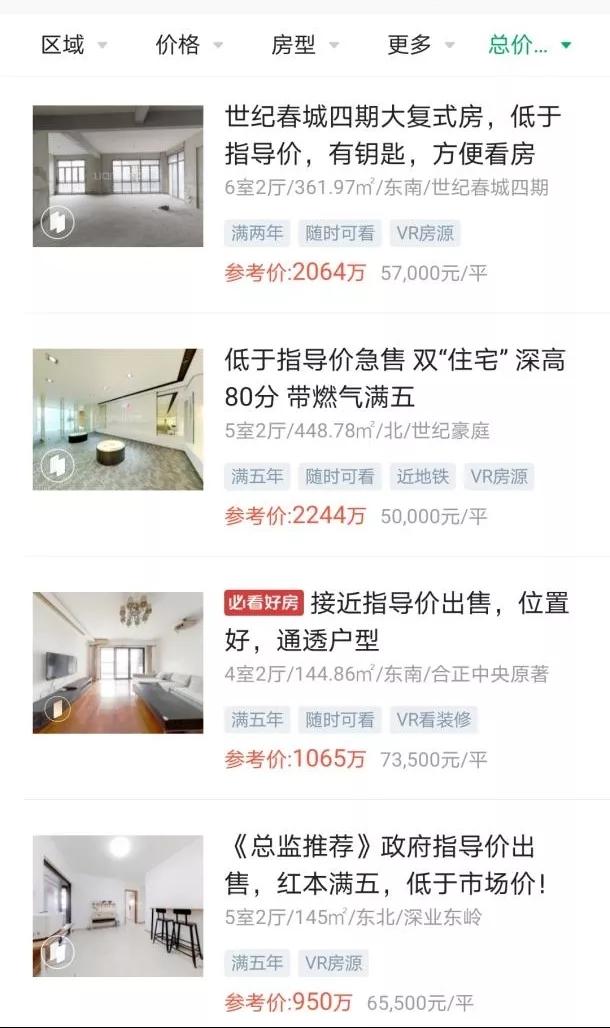 天雷滚滚!北京亿元房姐被判无期,深圳大V深房理上了央视!炒房客慌了,他们又开始这么干……