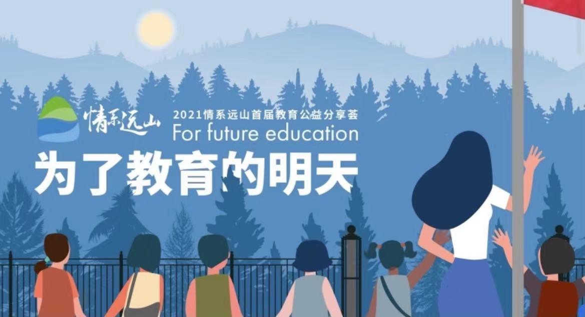 尚德机构受邀出席情系远山首届教育公益分享荟,与多方共话教育的明天