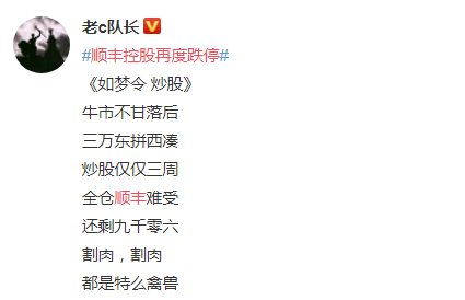 """""""顺丰控股再度跌停""""上热搜 网友调侃""""老板可以继续道歉"""""""