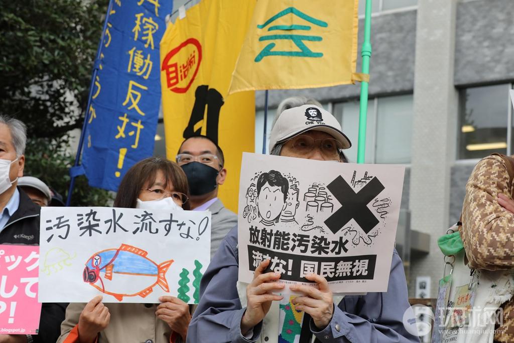 数百日本民众在首相官邸前举行集会 抗议日政府核废水排海决定
