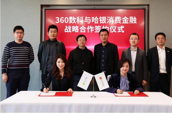 科技掘金消费场景 360数科与哈银消金签订战略合作协议