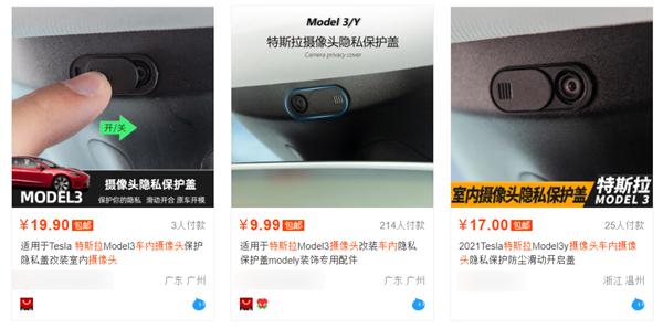 车内摄像头引热议!特斯拉陶琳:中国采集的数据都将存在中国
