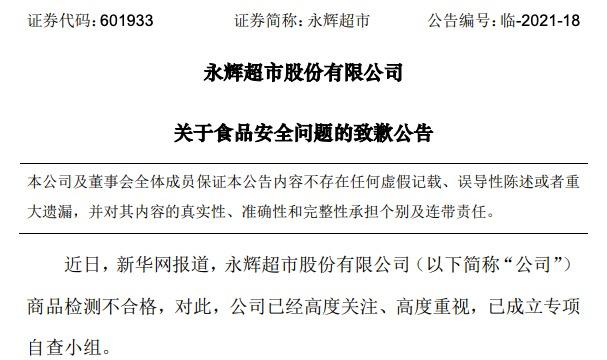 永辉超市就食品安全问题致歉 上交所向其下发监管函