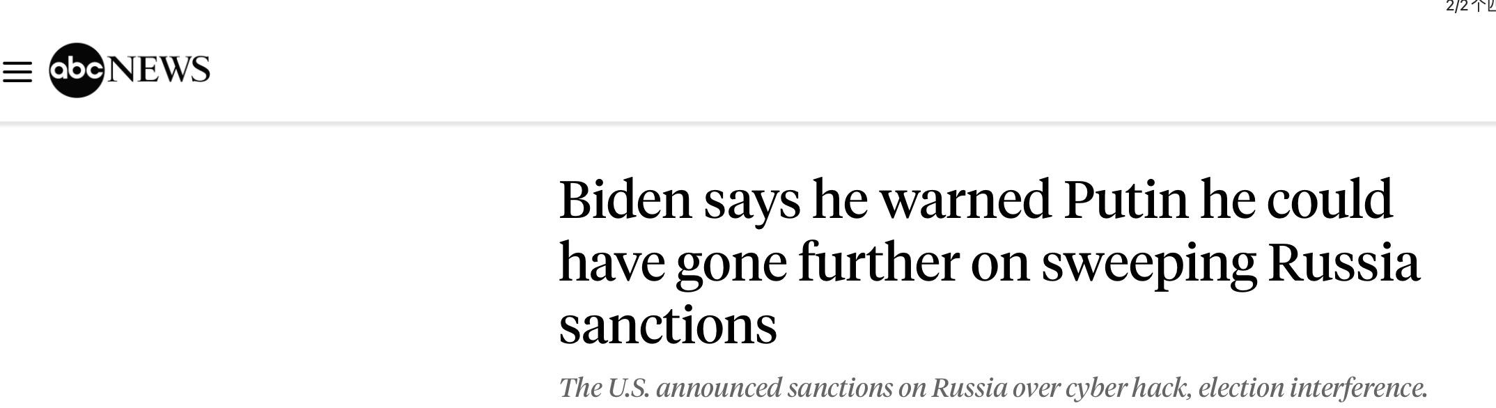 拜登:我明确告诉普京总统,对你们的制裁本可更进一步,但我没有