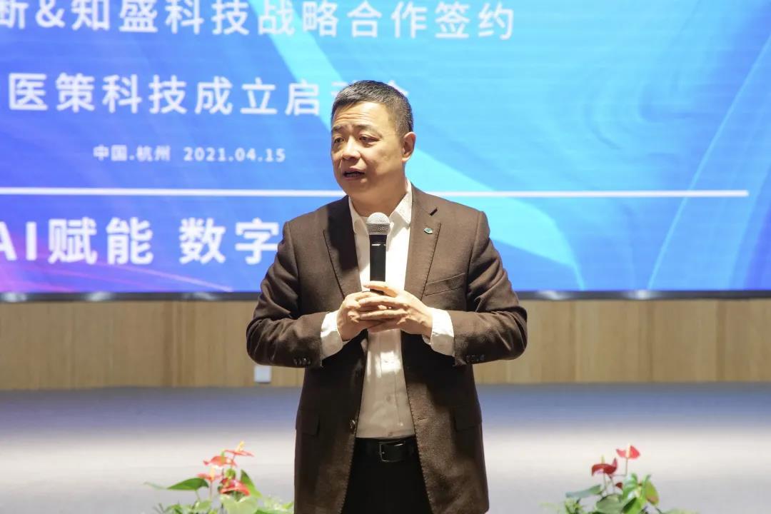 迪安诊断董事长陈海斌致辞