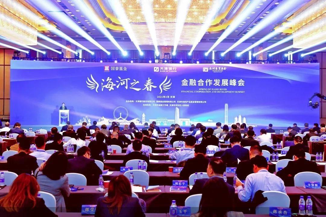"""引入金融""""活水"""" 推助经济发展——""""海河之春""""金融合作发展峰会开幕"""