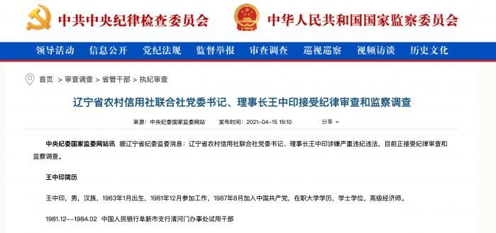 辽宁省农村信用社联合社党委书记、理事长王中印被查