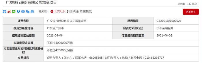 400亿!广发银行启动增资,价格不低于8.8元/股