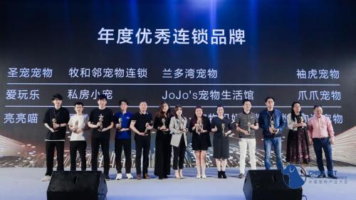2021年中国宠物产业大会,新瑞鹏集团荣获三项行业荣誉奖项