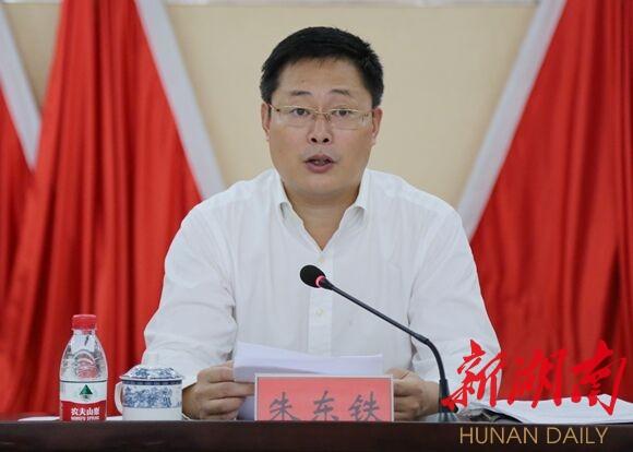 朱东铁任长沙市委常委、浏阳市委书记