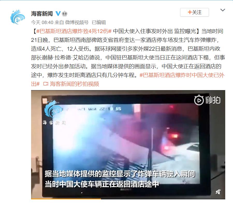 突发!巴基斯坦一酒店爆炸!死亡人数升至5人,中国大使正好外出