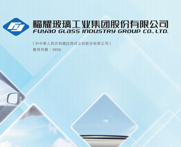 福耀玻璃(03606.HK)配股筹43亿 为汽车行业复�d和反弹准备资金