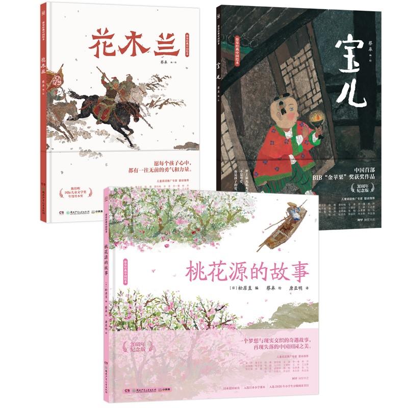 """""""蔡皋经典中国绘本""""上市,为孩子带来传统文化之美"""