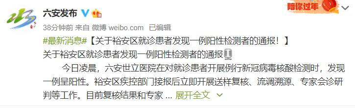 突发!安徽发现1例新冠阳性检测者!钟南山发重要提醒