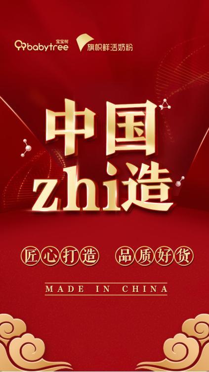 宝宝树《中国zhi造》洞察Z世代宝妈需求 聚焦国产母婴好物