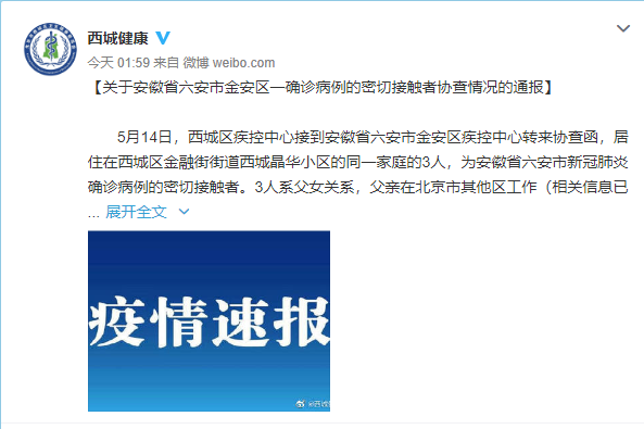 北京发现3人为六安确诊病例密接者