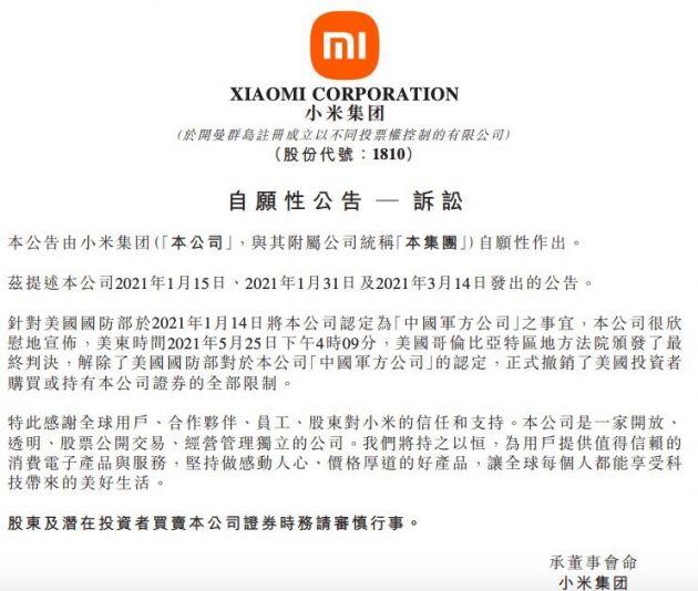 """小米集团:美国法院解除对公司""""中国军方公司""""的认定"""