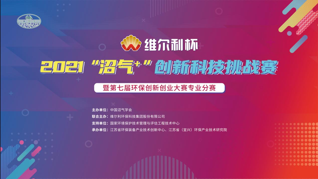 """""""维尔利杯""""2021 """"沼气+""""创新科技挑战赛正式启动"""