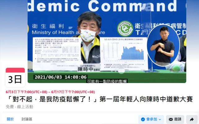"""台湾疫情不乐观陈时中怪年轻人防疫松懈,有人发起""""年轻人向陈时中道歉大赛""""表达愤怒"""