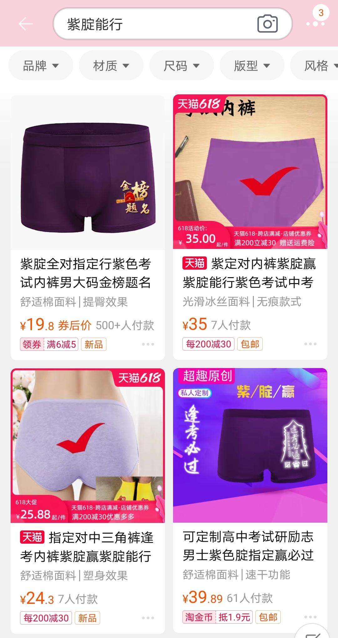 高考经济火了!紫色内裤卖疯,就因为这个梗