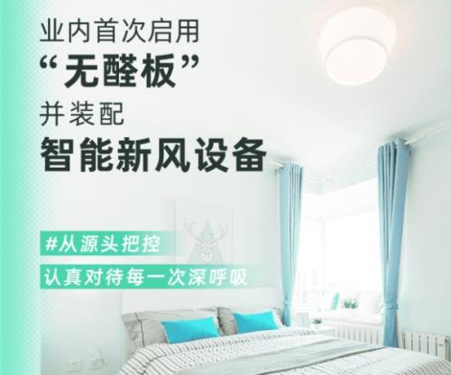杭州自如塑造优质居住体验 争做高端生活倡导者