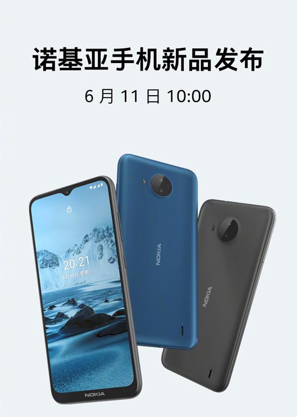 诺基亚手机新品来了!Nokia C20 Plus明天正式发布
