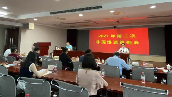 深圳银保监局召开2021年第二次非现场监管例会