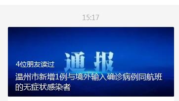 最新通报!广州+8,南沙确诊夫妇被立案侦查,未如实申报曾去过中高风险地区;佛山全市暂停餐饮堂食!