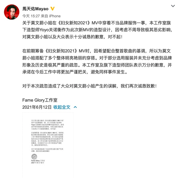 莫文蔚彻底翻车!竟与14亿中国人作对,公然支持辱华品牌杜嘉班纳