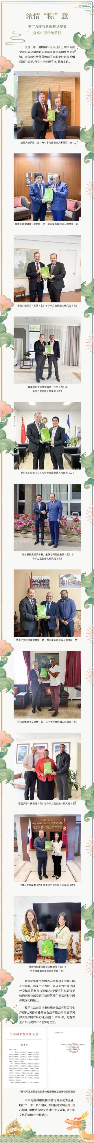 """浓情""""粽""""意,中宇力度与各国驻华使节分享中国传统节日"""