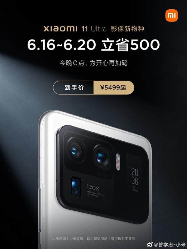 DxO之王!小米11 Ultra直降500元:5499元今天发售