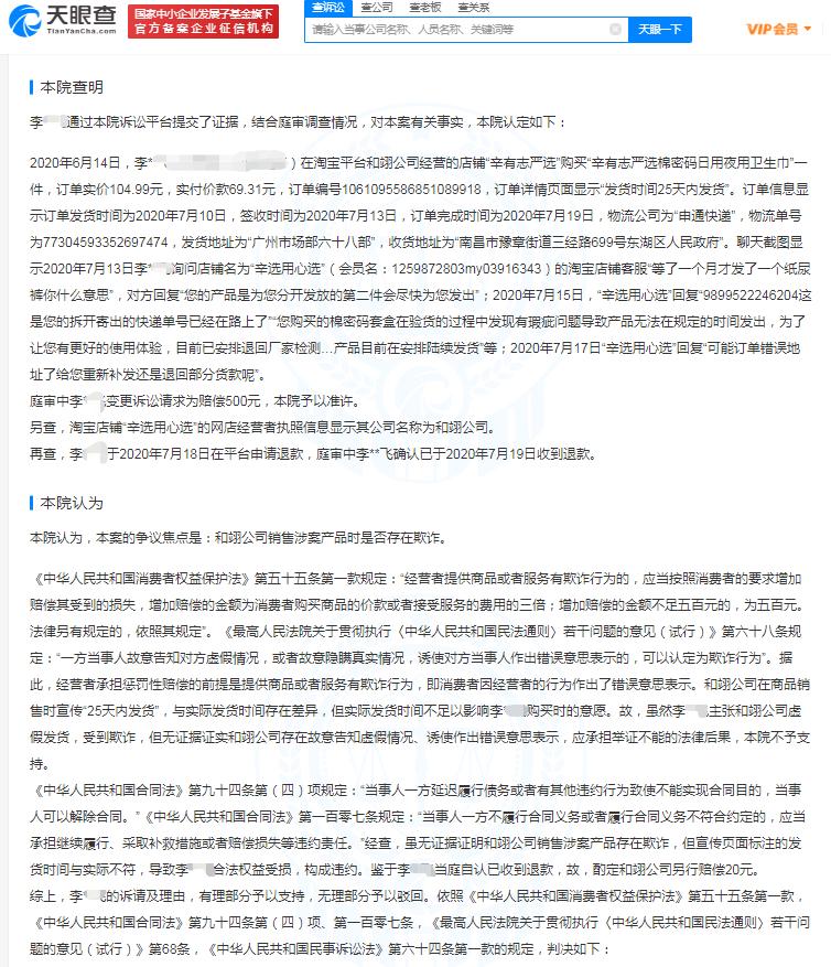 """因宣传""""25天内发货""""与实际不符 辛巴公司被判赔20元"""