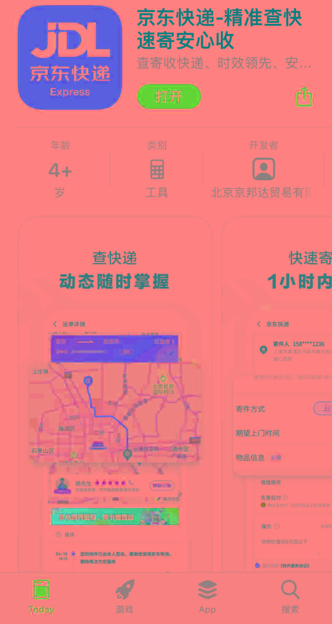 """""""京东快递""""推出独立App,顺丰和三通一达迎来新对手"""