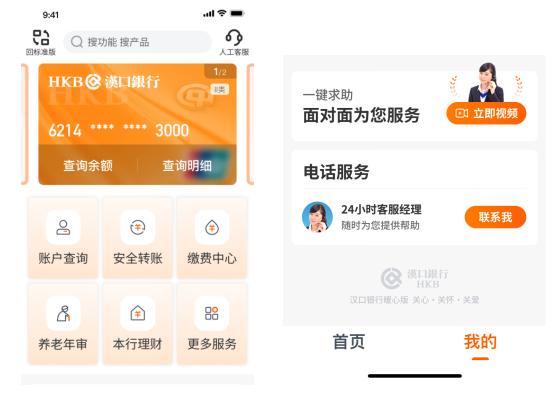 这个父亲节,让长辈都暖心――汉口银行推出暖心版手机银行