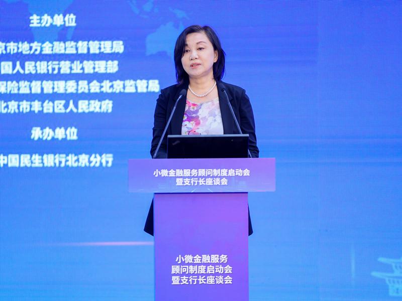 中国银保监会普惠金融部一级巡视员毛红军
