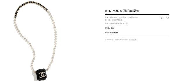 香奈儿再推Airpods保护套项链:售价近两万
