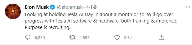 马斯克:考虑约一个月后举办特斯拉人工智能日