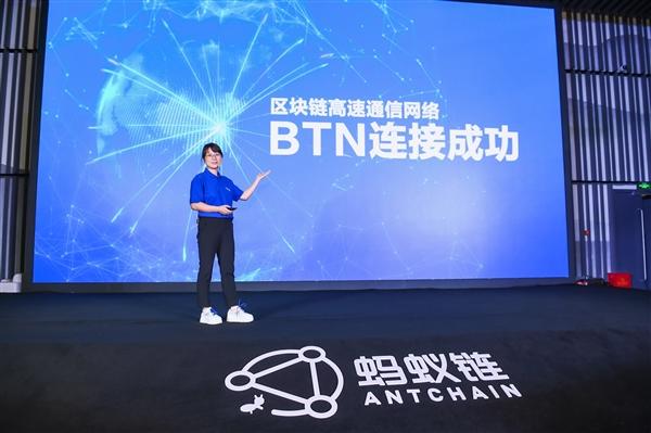 蚂蚁链发布区块链高速通信网络BTN:带宽成本降低80%