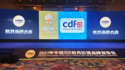 夯实龙头地位 中免集团位居2021年中国500最具价值品牌旅游服务行业第一