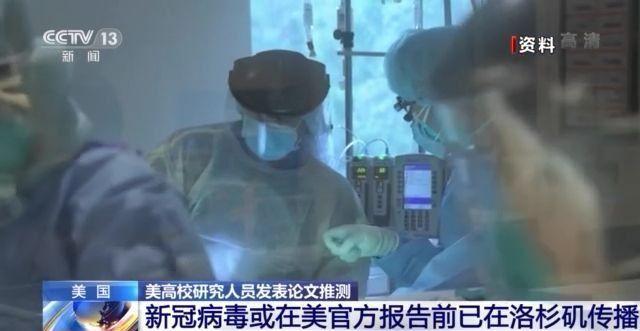 美流行病学专家:研究显示新冠肺炎前年12月已在美传播