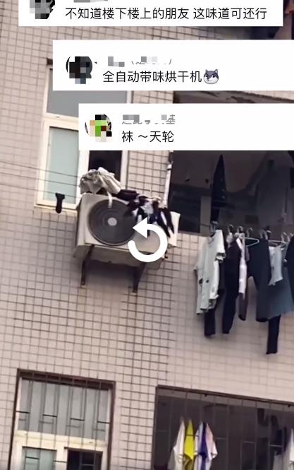 男生用空调外机烘干袜子引围观 网友直呼物尽其用:当心安全