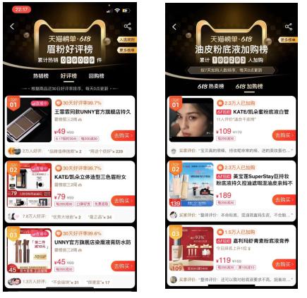 美妆圈最爱的宝藏彩妆,KATE 如何在618狂卖1000w-新闻频道-和讯网